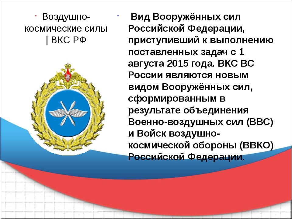 Вид Вооружённых сил Российской Федерации, приступивший к выполнению поставле...
