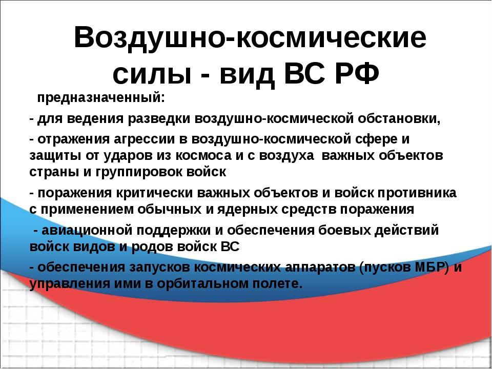 Воздушно-космические силы - вид ВС РФ предназначенный: - для ведения разведк...