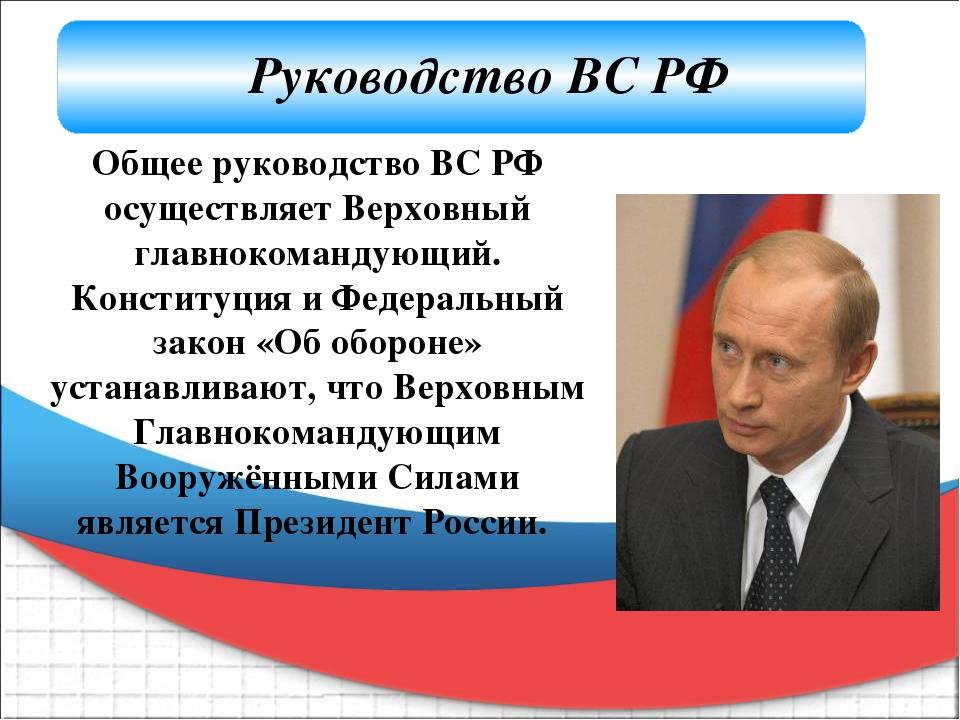 Общее руководство ВС РФ осуществляет Верховный главнокомандующий. Конституци...