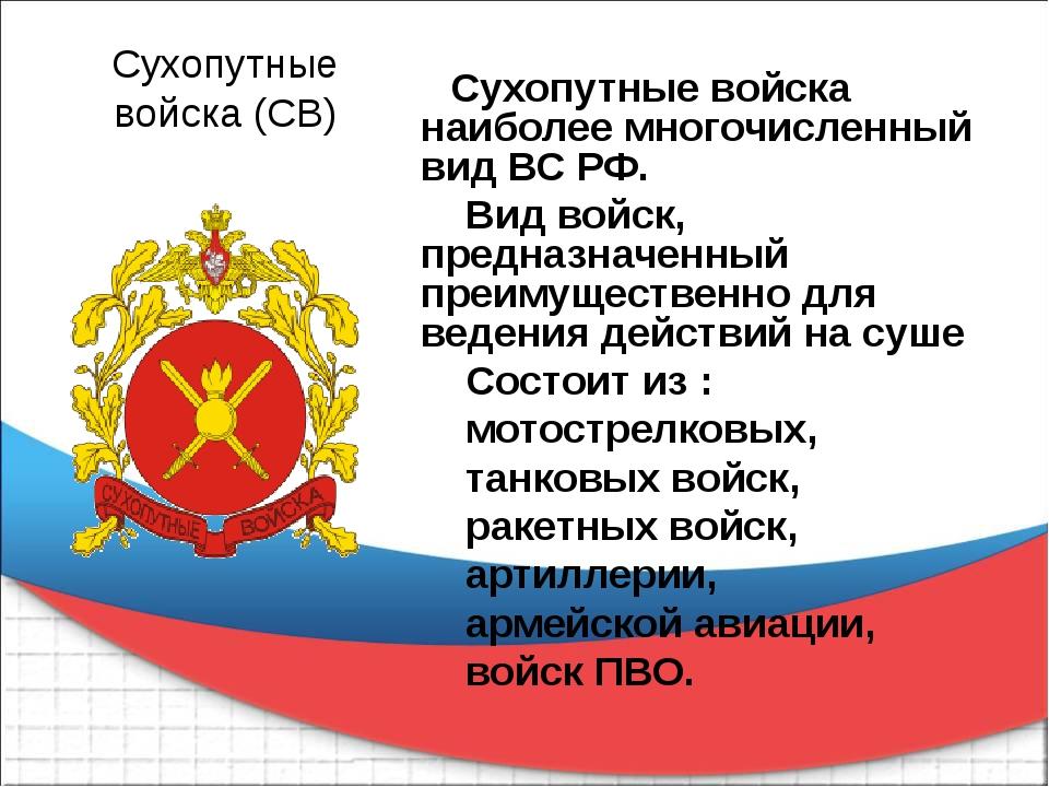 Сухопутные войска (СВ) Сухопутные войска наиболее многочисленный вид ВС РФ. В...