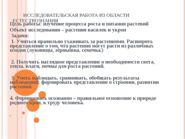 ИССЛЕДОВАТЕЛЬСКАЯ РАБОТА ИЗ ОБЛАСТИ ЕСТЕСТВОЗНАНИЯ Цель работы: изучение про...