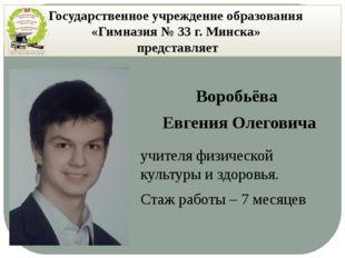 Государственное учреждение образования «Гимназия № 33 г. Минска» представляе