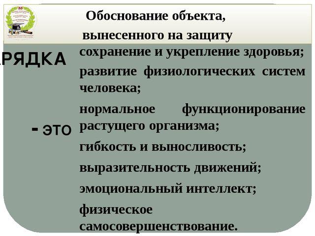 Обоснование объекта, вынесенного на защиту - ЭТО сохранение и укрепление здо...