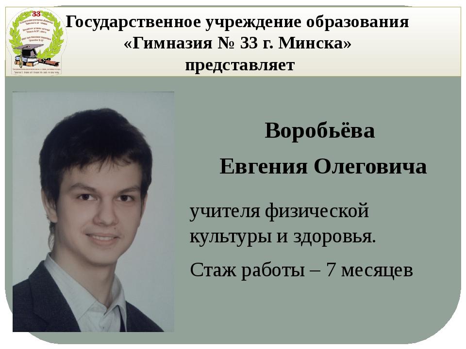 Государственное учреждение образования «Гимназия № 33 г. Минска» представляе...