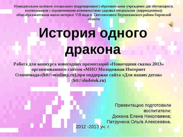 История одного дракона Презентацию подготовили воспитатели: Дюкина Елена Нико...