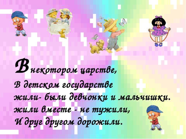 В некотором царстве, В детском государстве жили- были девчонки и мальчишки....