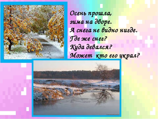 Осень прошла, зима на дворе. А снега не видно нигде. Где же снег? Куда девал...
