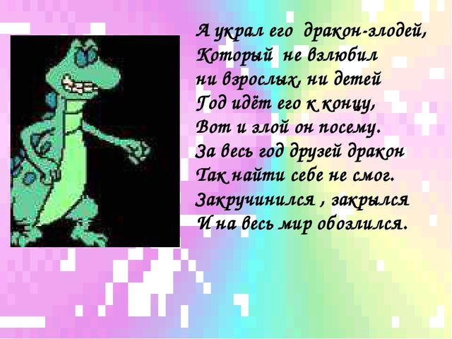 А украл его дракон-злодей, Который не взлюбил ни взрослых, ни детей Год идёт...