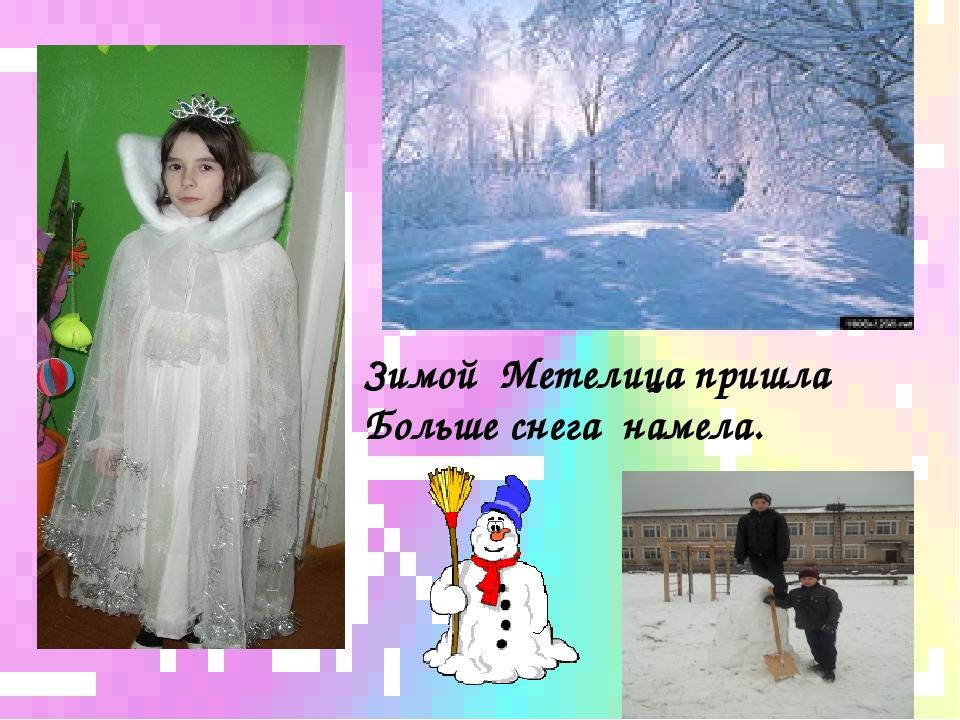 Зимой Метелица пришла Больше снега намела.