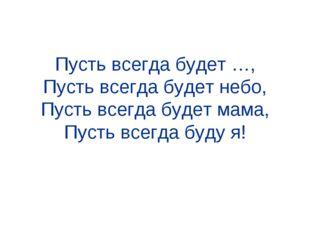 Пусть всегда будет …, Пусть всегда будет небо, Пусть всегда будет мама, Пусть