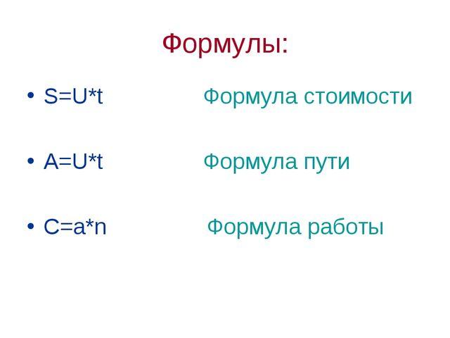 Формулы: S=U*t Формула стоимости A=U*t Формула пути C=a*n Формула работы