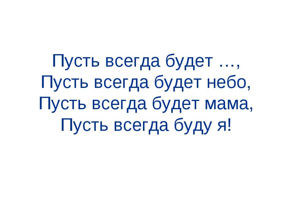 Пусть всегда будет …, Пусть всегда будет небо, Пусть всегда будет мама, Пусть...