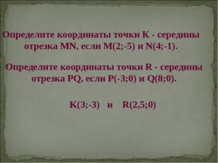 Определите координаты точки К - середины отрезка MN, если M(2;-5) и N(4;-1).