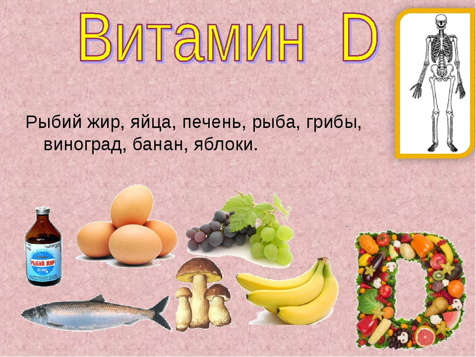 Рыбий жир, яйца, печень, рыба, грибы, виноград, банан, яблоки.