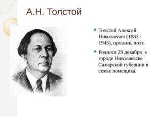 А.Н. Толстой Толстой Алексей Николаевич (1883 - 1945), прозаик, поэт. Родился