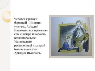 Человек с рыжей бородкой - Никитин учитель, Аркадий Иванович, все пронюхал ещ