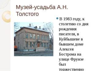 Музей-усадьба А.Н. Толстого В 1983 году, к столетию со дня рождения писателя,