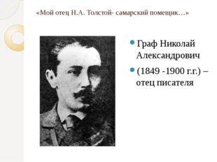 «Мой отец Н.А. Толстой- самарский помещик…» Граф Николай Александрович (1849
