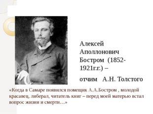 «Когда в Самаре появился помещик А.А.Бостром , молодой красавец, либерал, чит