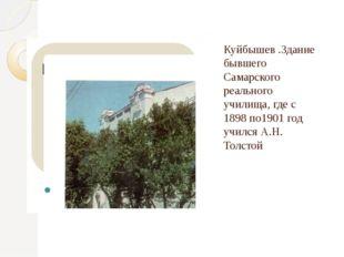 Куйбышев .Здание бывшего Самарского реального училища, где с 1898 по1901 год
