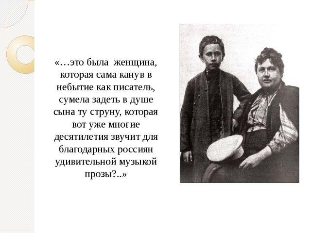 «…это была женщина, которая сама канув в небытие как писатель, сумела задеть...