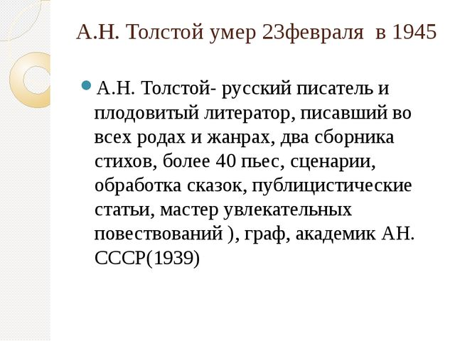 А.Н. Толстой умер 23февраля в 1945 А.Н. Толстой- русский писатель и плодовиты...