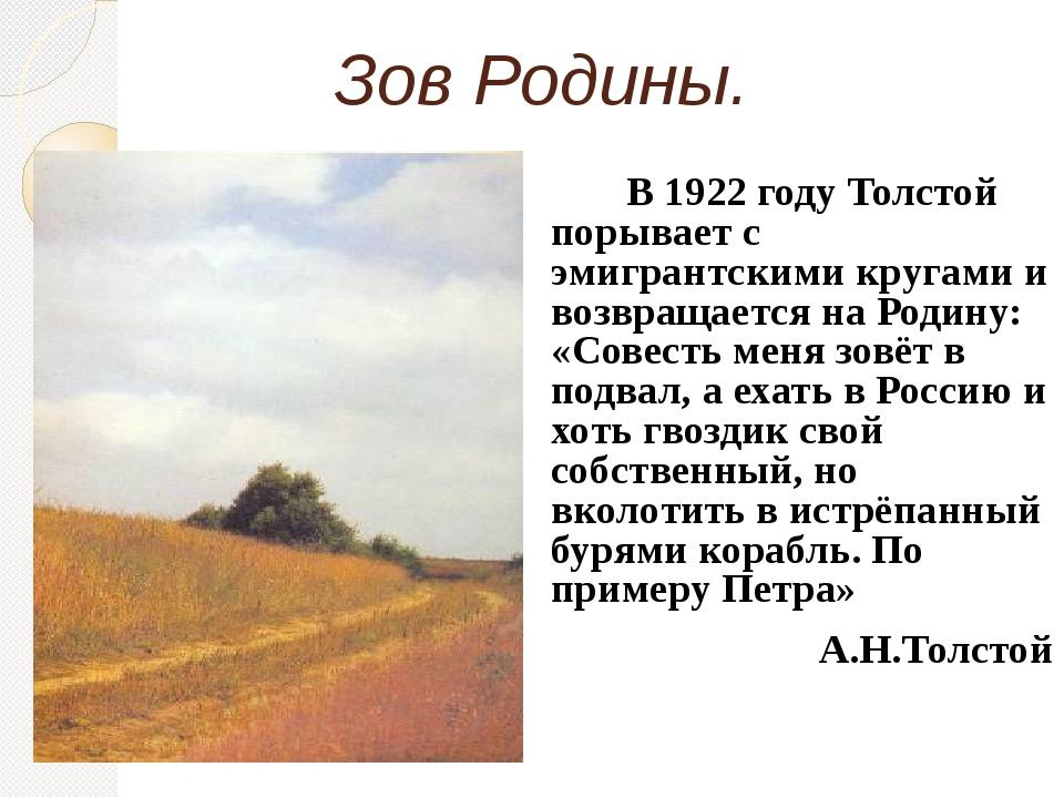 Зов Родины. В 1922 году Толстой порывает с эмигрантскими кругами и возвращает...