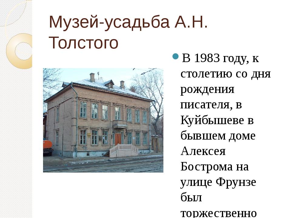 Музей-усадьба А.Н. Толстого В 1983 году, к столетию со дня рождения писателя,...