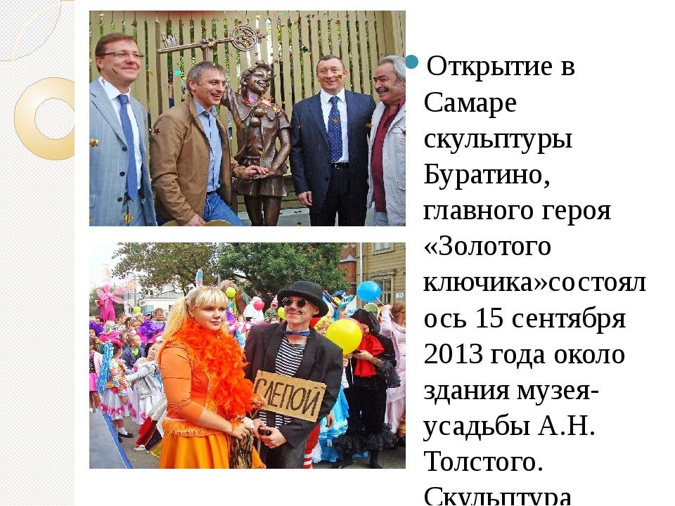 Открытие в Самаре скульптуры Буратино, главного героя «Золотого ключика»сост...