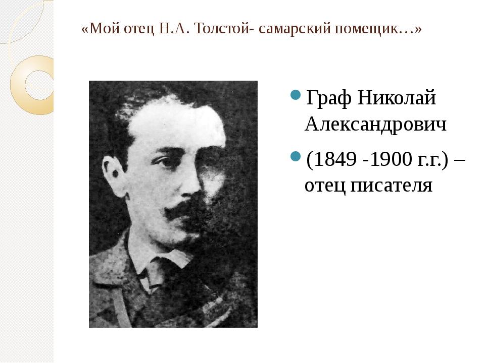 «Мой отец Н.А. Толстой- самарский помещик…» Граф Николай Александрович (1849...