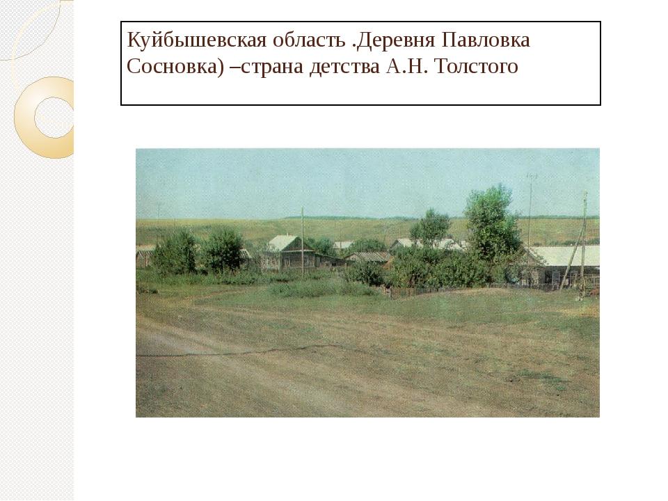 Куйбышевская область .Деревня Павловка Сосновка) –страна детства А.Н. Толстого