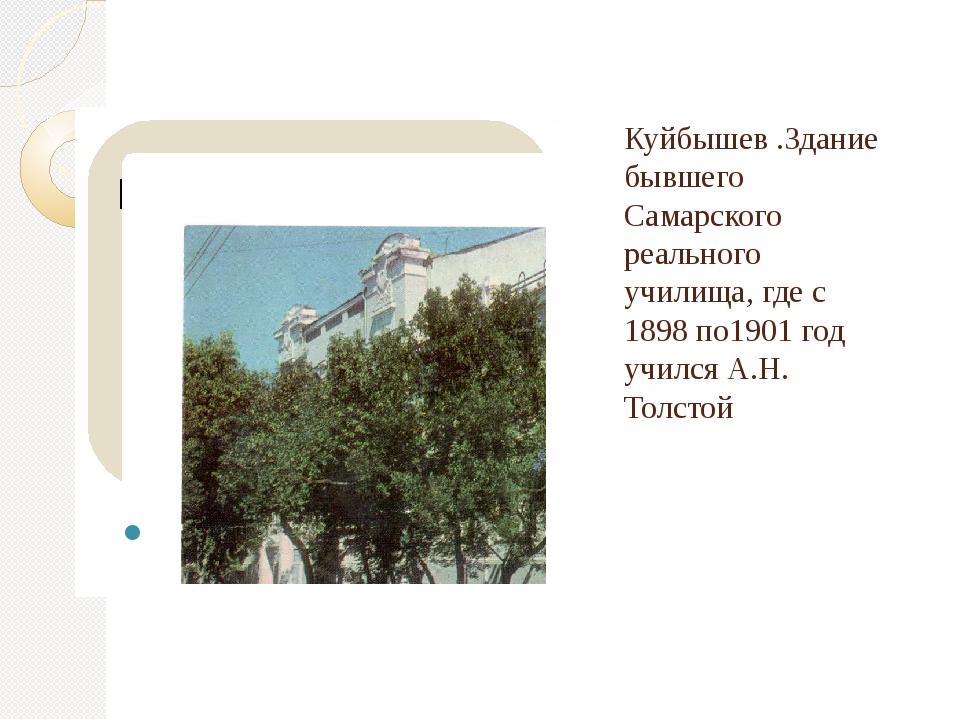 Куйбышев .Здание бывшего Самарского реального училища, где с 1898 по1901 год...