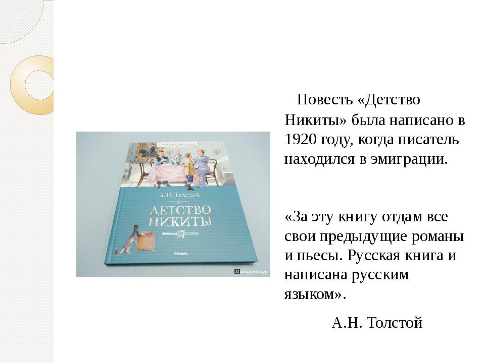 Повесть «Детство Никиты» была написано в 1920 году, когда писатель находился...