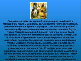 Вавилонский знак пустоты В цивилизации, рожденной в междуречии Тигра и Евфрат