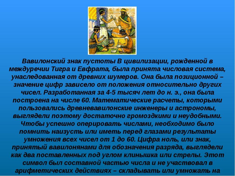 Вавилонский знак пустоты В цивилизации, рожденной в междуречии Тигра и Евфрат...
