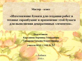 Подготовили: Карташова Вероника Геннадиевна Гончарова Татьяна Владимировна уч