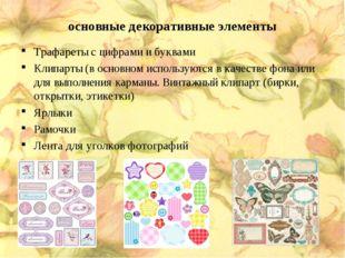 основные декоративные элементы Трафареты с цифрами и буквами Клипарты (в осно