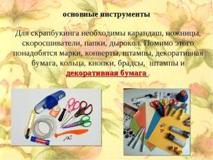 основные инструменты Для скрапбукинга необходимы карандаш, ножницы, скоросшив