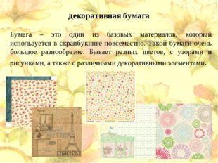 декоративная бумага Бумага – это один из базовых материалов, который использу