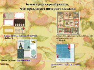 бумага для скрапбукинга, что предлагает интернет-магазин Бумага 30*30 см Roar