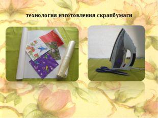 технология изготовления скрапбумаги