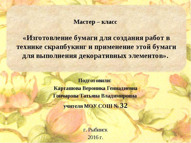 Подготовили: Карташова Вероника Геннадиевна Гончарова Татьяна Владимировна уч...