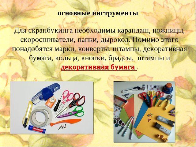 основные инструменты Для скрапбукинга необходимы карандаш, ножницы, скоросшив...