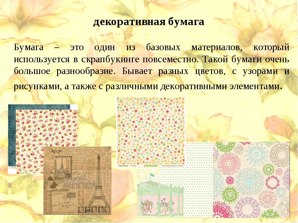 декоративная бумага Бумага – это один из базовых материалов, который использу...