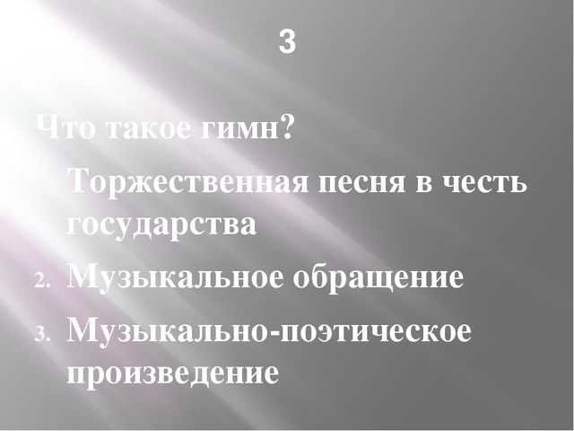 3 Что такое гимн? Торжественная песня в честь государства Музыкальное обращен...