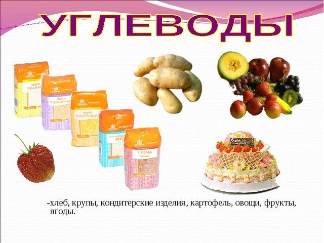 -хлеб, крупы, кондитерские изделия, картофель, овощи, фрукты, ягоды.