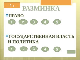 ПРАВО 4. Какое наказание предусмотрено за дисциплинарное правонарушение? А)