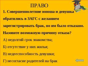 ПРАВО 5. Кто принимает решение об уголовном наказании? А) адвокат; Б) суд; В