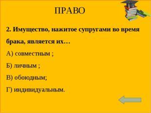 ГОСУДАРСТВЕННАЯ ВЛАСТЬ И ПОЛИТИКА 2. Суды в России… А) принимают законы; Б)