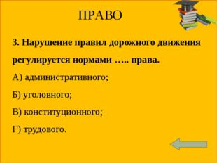 ГОСУДАРСТВЕННАЯ ВЛАСТЬ И ПОЛИТИКА 3. Органом власти в РФ является… А) Минист
